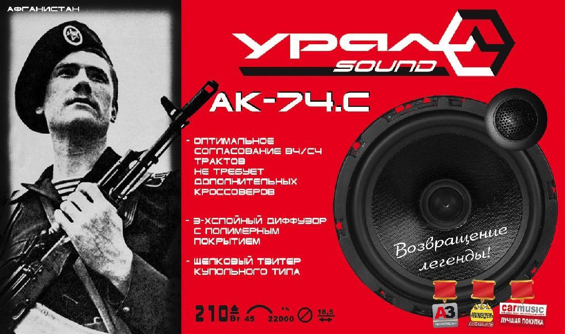 Ural AK-74.C