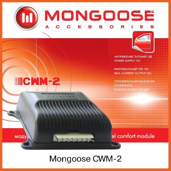 Mongoose СWM-2