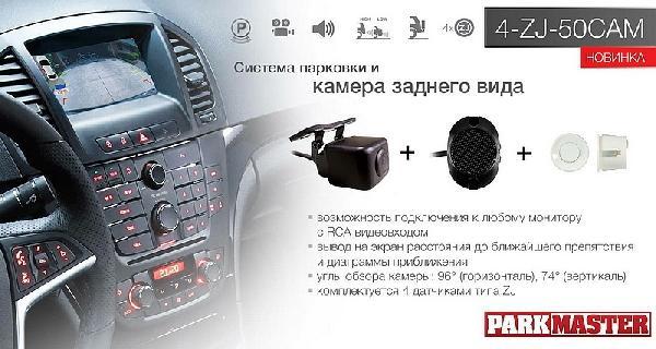ParkMaster 4-ZJ-50-Silver+cam