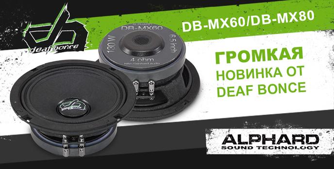 Два новых среднечастотных динамика серии Deaf Bonce - DB-MX60 и DB-MX80
